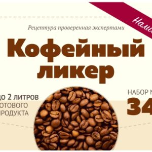 """Набор Алхимия вкуса для приготовления наливки """"Кофейный ликер"""""""